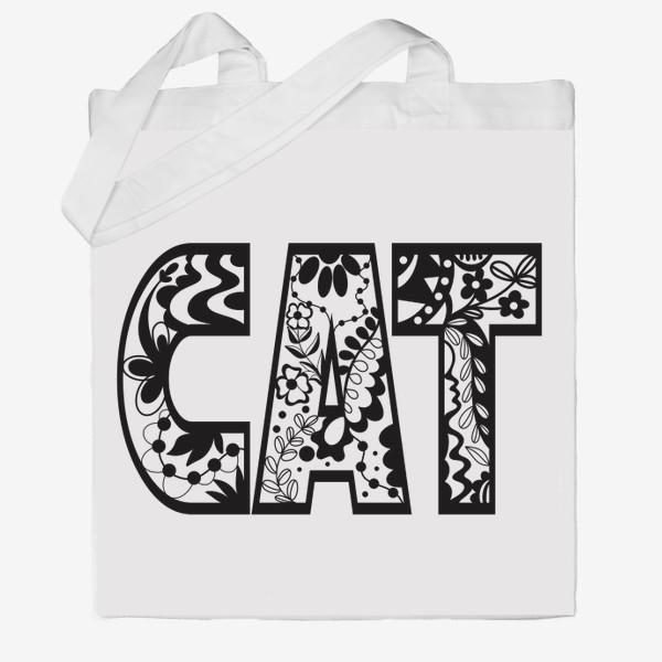 Сумка хб «Кот. Надпись кот. Надпись. Зентангл »