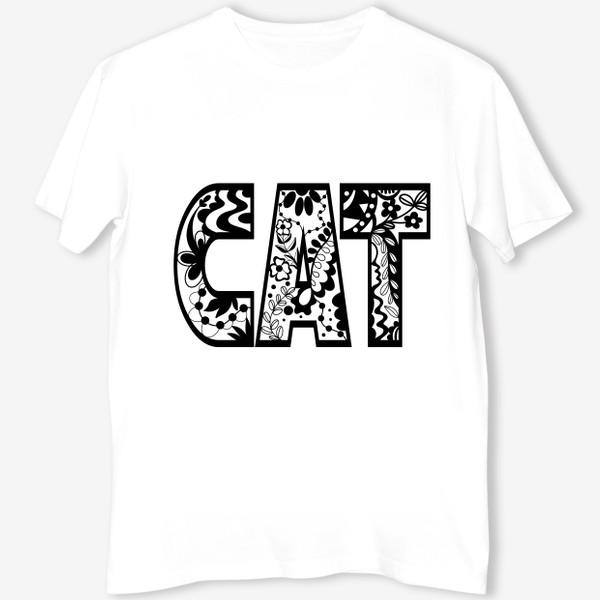 Футболка «Кот. Надпись кот. Надпись. Зентангл »