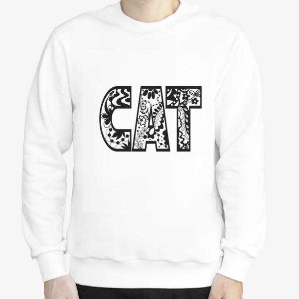 Свитшот «Кот. Надпись кот. Надпись. Зентангл »