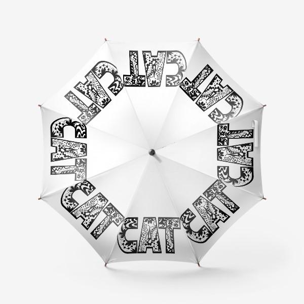 Зонт «Кот. Надпись кот. Надпись. Зентангл »