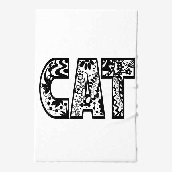 Полотенце «Кот. Надпись кот. Надпись. Зентангл »