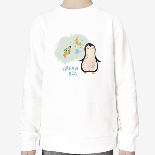Свитшот «Мечтательнвый пингвин»
