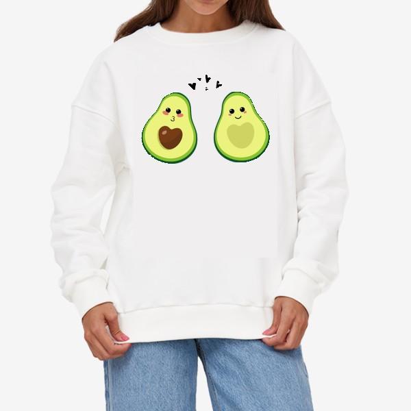 Свитшот «Милая пара, авокадо эмодзи (смайлики) и сердечки, поцелуй и улыбка»