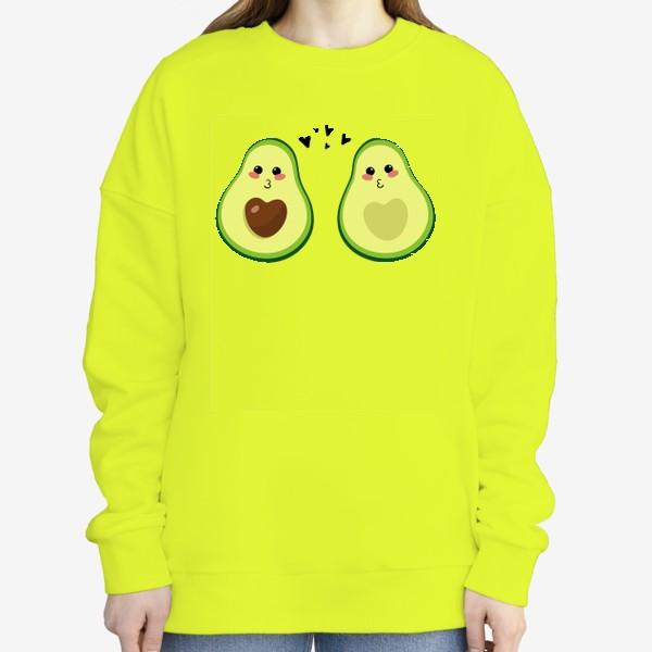 Свитшот «Милая пара, авокадо эмодзи (смайлики) и сердечки, поцелуй»
