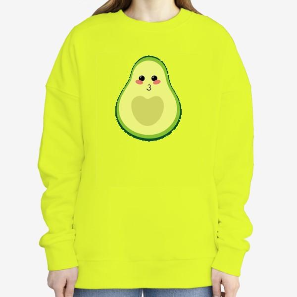 Свитшот «милый авокадо, смайлик, эмодзи, сердечко и поцелуй»