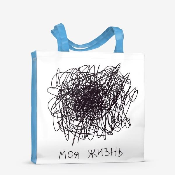 Сумка-шоппер «Моя жизнь»