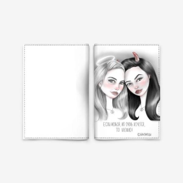 Обложка для паспорта «Близнецы»