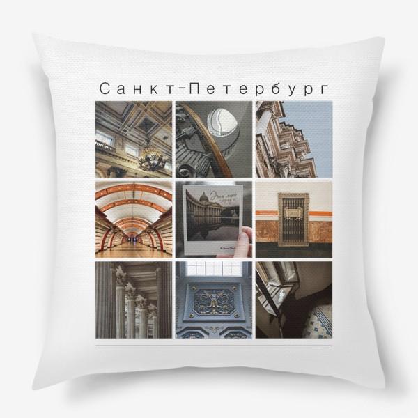 Подушка «Санкт-Петербург»