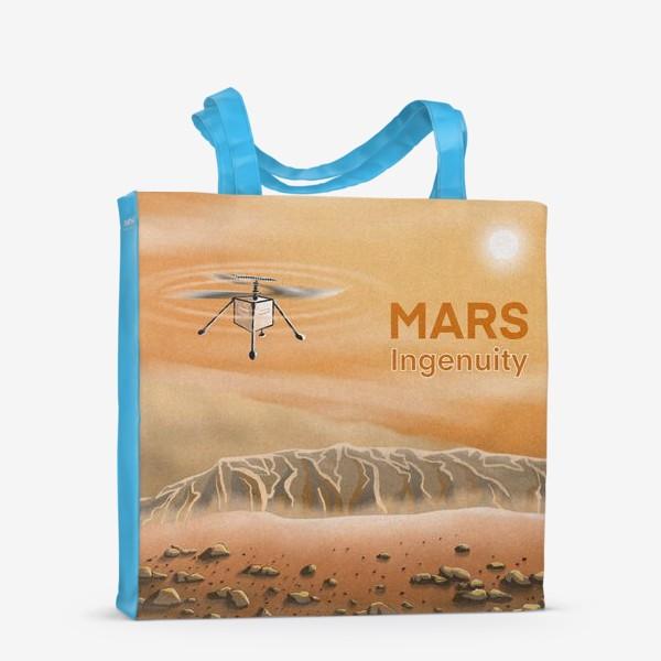 Сумка-шоппер «Марсианский вертолет Ingenuity»