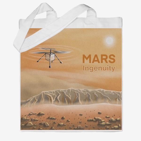Сумка хб «Марсианский вертолет Ingenuity»
