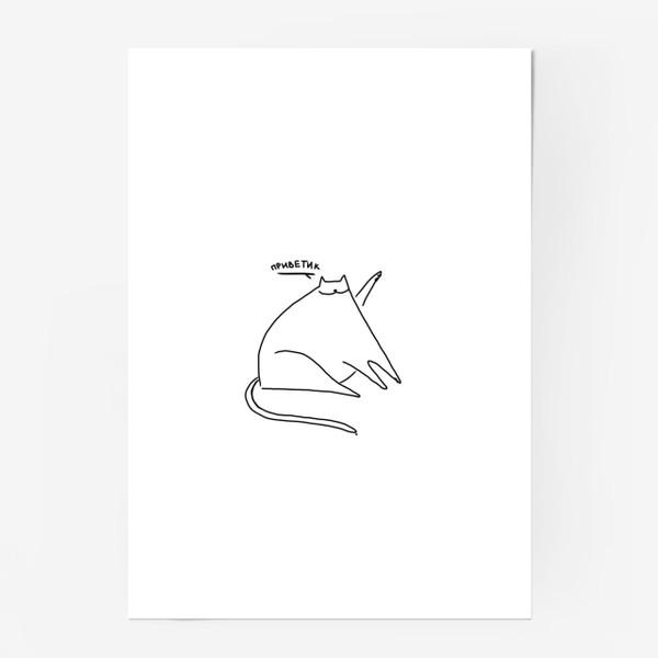 Постер «Кот хоба! Приветик»