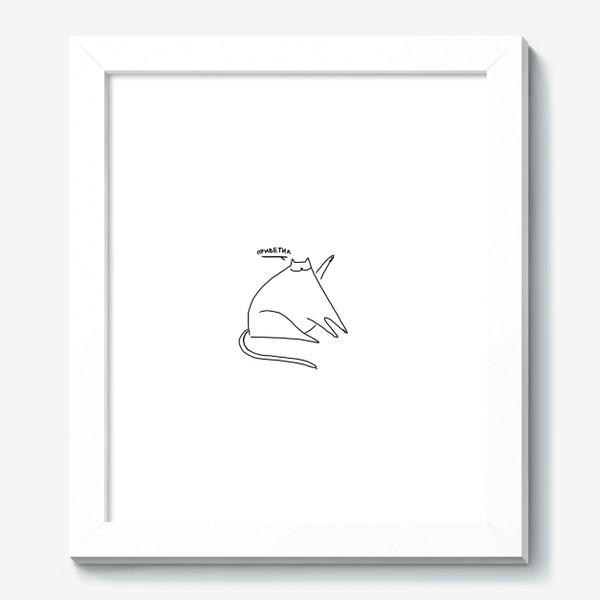 Картина «Кот хоба! Приветик»