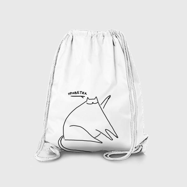 Рюкзак «Кот хоба! Приветик»