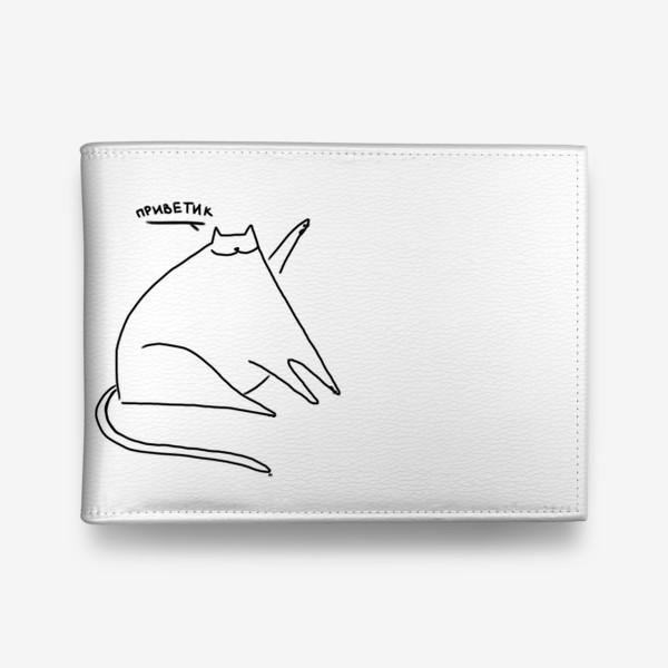 Кошелек «Кот хоба! Приветик»