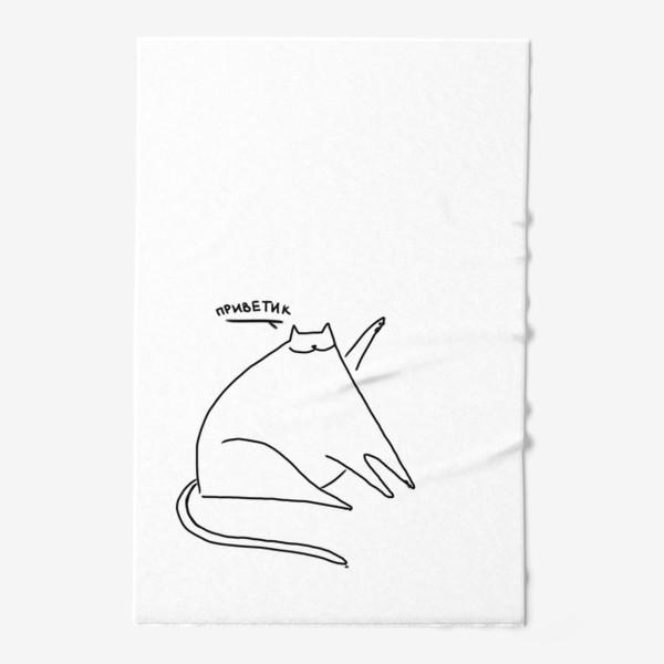 Полотенце «Кот хоба! Приветик»