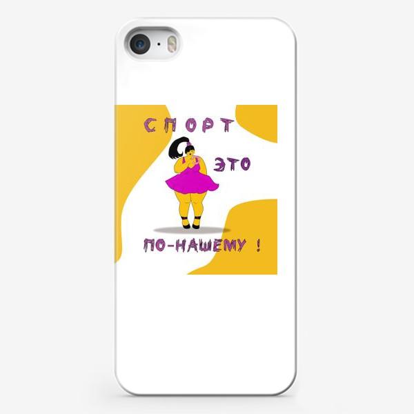 Чехол iPhone «Спорт это по-нашему»