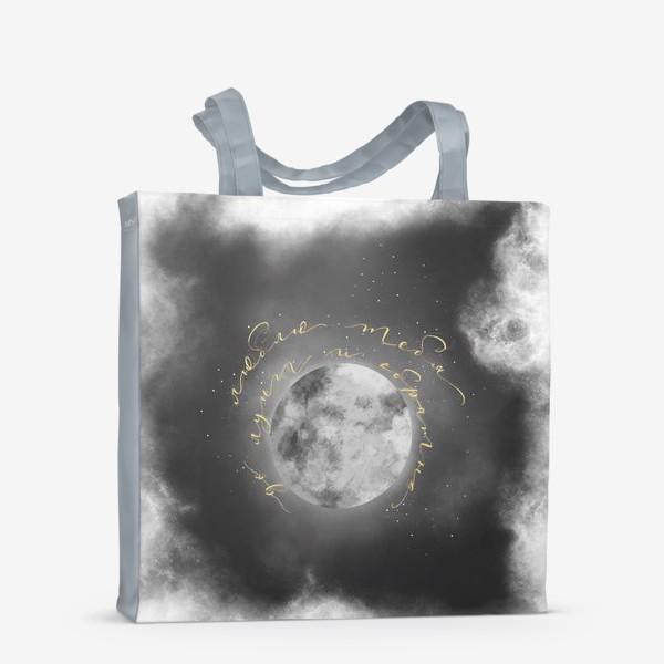 Сумка-шоппер «Люблю до луны»
