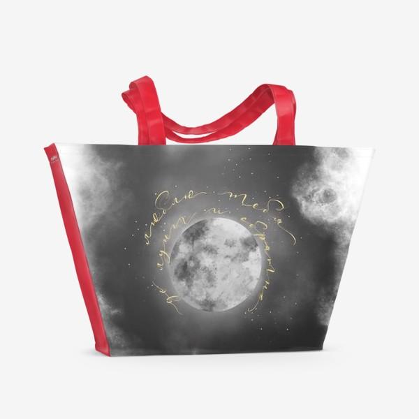 Пляжная сумка «Люблю до луны»