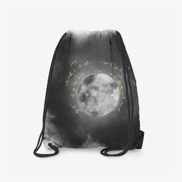 Рюкзак «Люблю до луны»