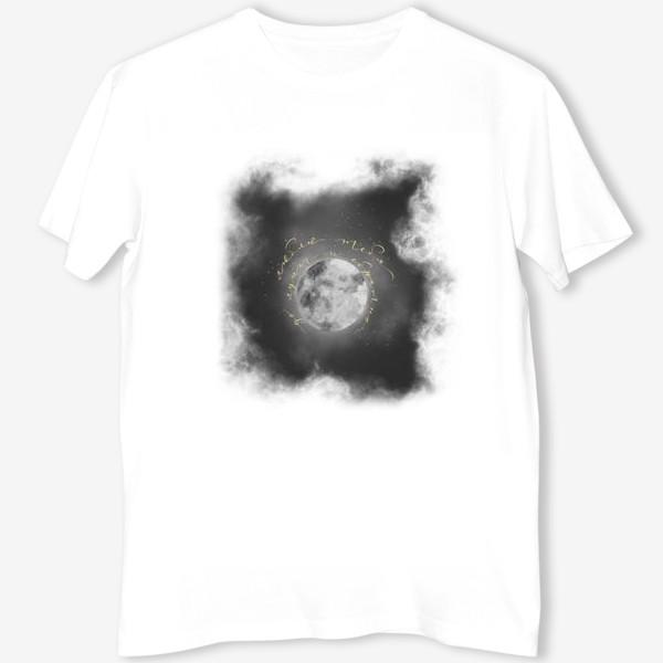 Футболка «Люблю до луны»