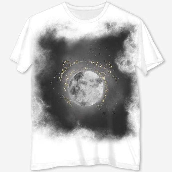 Футболка с полной запечаткой «Люблю до луны»