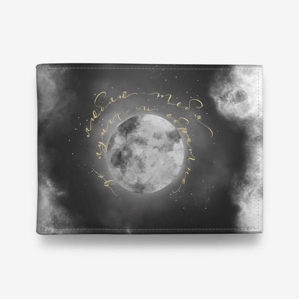 Кошелек «Люблю до луны»