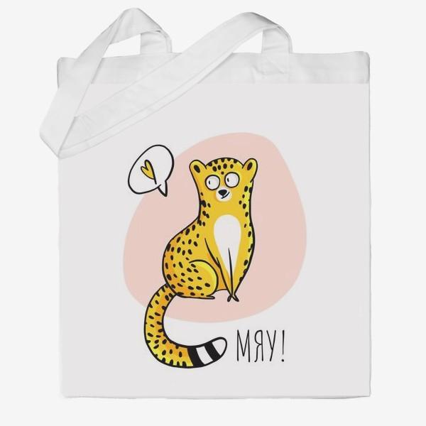 Сумка хб «Кот Леопард Мяу Милый котик Люблю Котики»