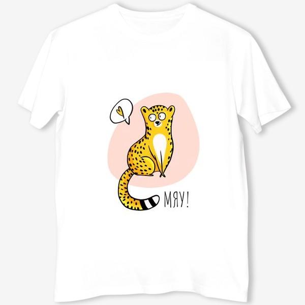 Футболка «Кот Леопард Мяу Милый котик Люблю Котики»