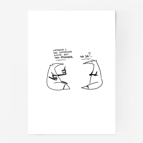 Постер «Лисы и китайская кухня. Юмор»