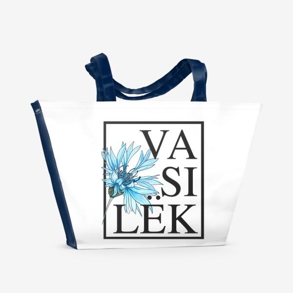 Пляжная сумка «Василек»