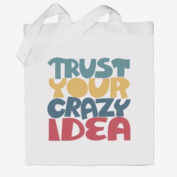 Сумка хб «Надпись trust your crazy idea»