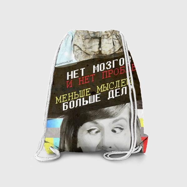 Рюкзак «Нет мозгов и нет проблем»
