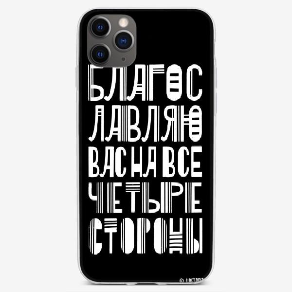 Чехол iPhone «Надпись цитата М. Цветаева»