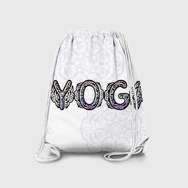 Рюкзак «Йога. Мандала »