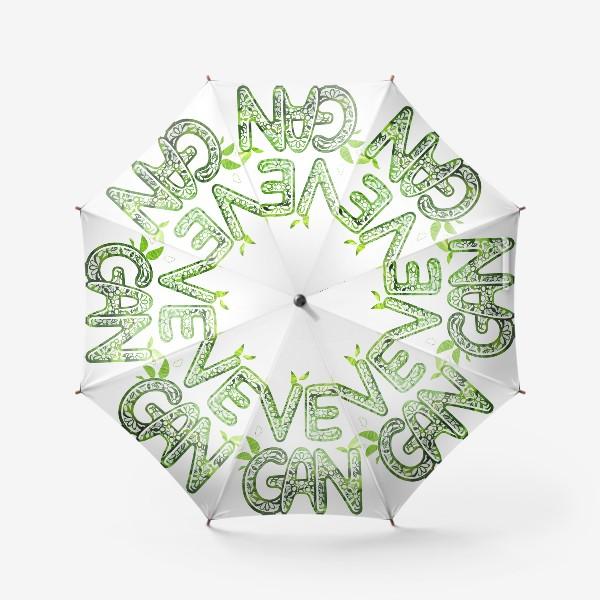 Зонт «Люблю зелень. Веган.»