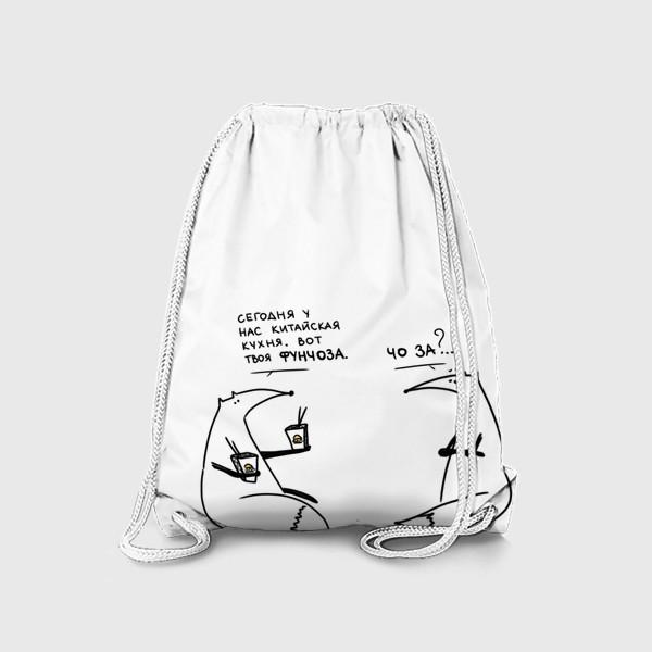 Рюкзак «Лисы и китайская кухня. Юмор»