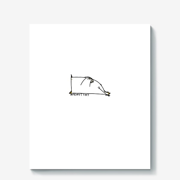 Холст «Лежу тужу. Птица не спит»