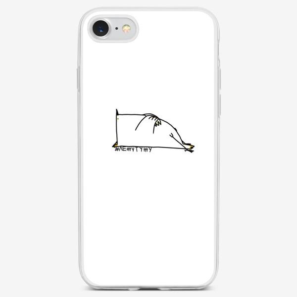 Чехол iPhone «Лежу тужу. Птица не спит»
