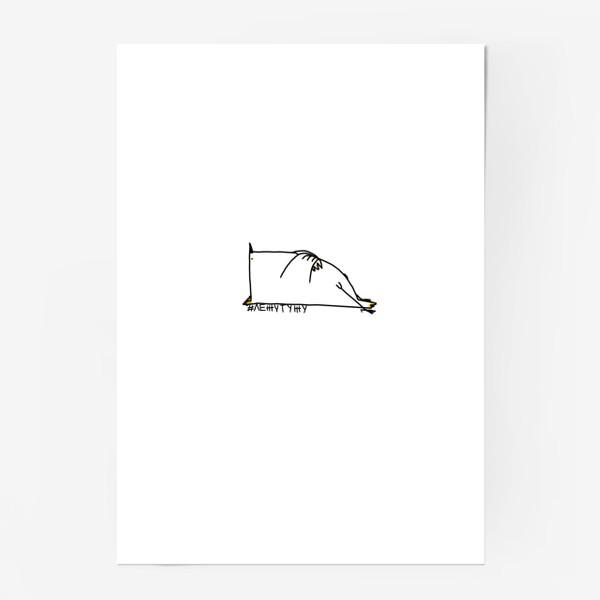 Постер «Лежу тужу. Птица не спит»