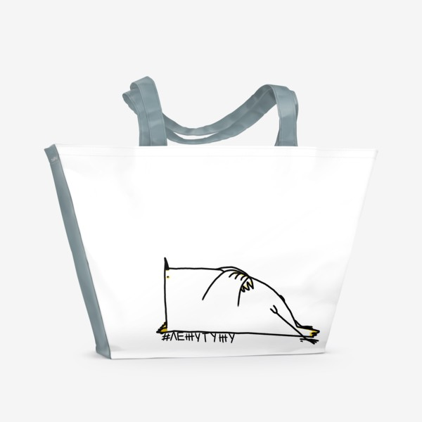 Пляжная сумка «Лежу тужу. Птица не спит»