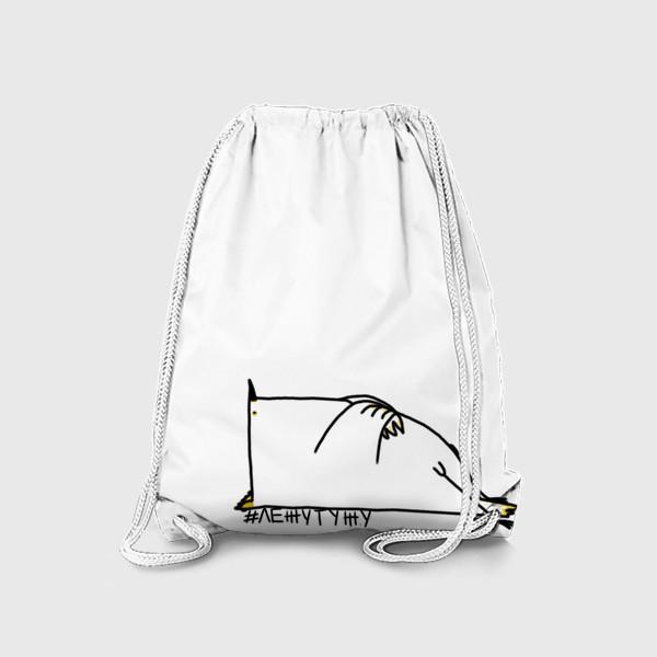 Рюкзак «Лежу тужу. Птица не спит»