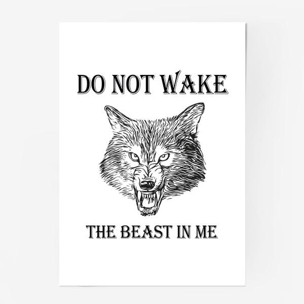 Постер «НЕ БУДИ ВО МНЕ ЗВЕРЯ. МУЖСКОЙ ПРИНТ»