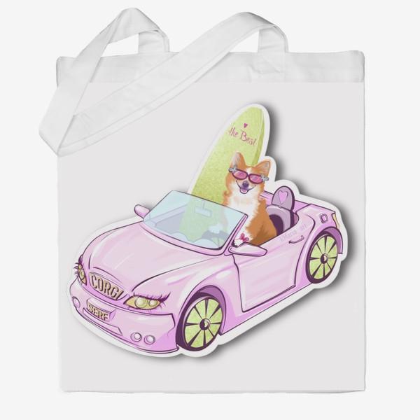 Сумка хб «Корги любит серф и розовую машину»