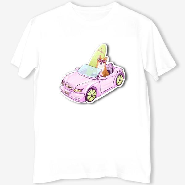 Футболка «Корги любит серф и розовую машину»