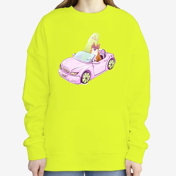 Свитшот «Корги любит серф и розовую машину»