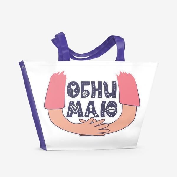 Пляжная сумка «Обнимаю. Леттеринг и обнимающие руки. »