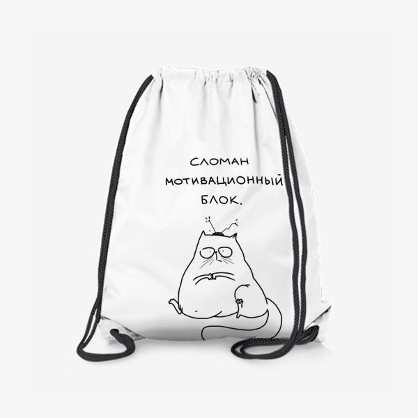 Рюкзак «Сломан мотивационный блок. Коту лень»