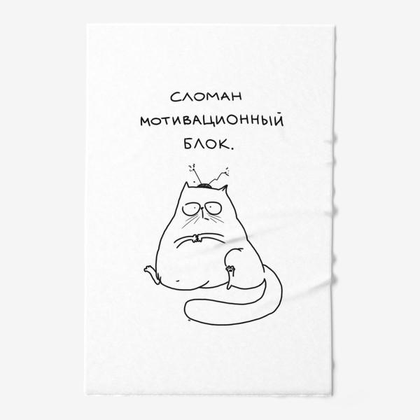 Полотенце «Сломан мотивационный блок. Коту лень»