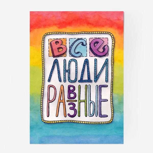 Постер «Все люди равные (разные)»