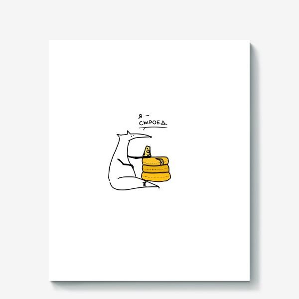 Холст «Сыроед. Любителям сыра»